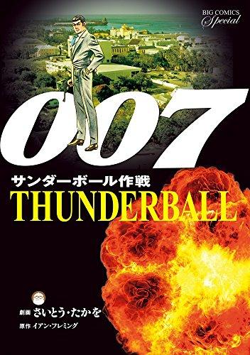 007 復刻版 2巻