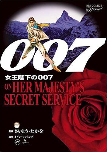 007 復刻版 3巻
