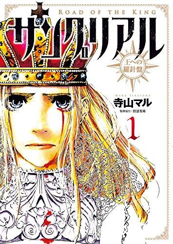 サングリアル〜王への羅針盤〜 1巻
