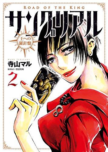 サングリアル〜王への羅針盤〜 2巻
