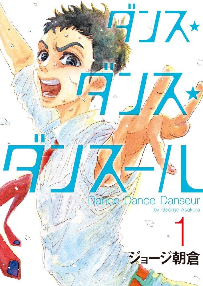 ダンス・ダンス・ダンスール 1巻