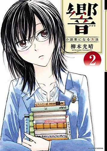 響〜小説家になる方法〜 2巻