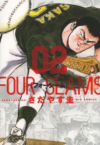 フォーシーム 2巻