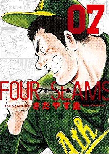 フォーシーム 7巻