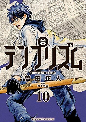 テンプリズム 10巻