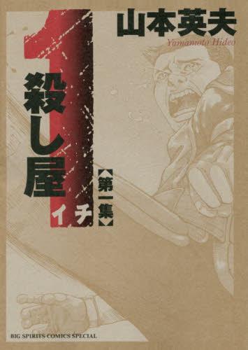 殺し屋1 −イチ− [新装版] 1巻