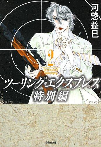 ツーリング・エクスプレス特別編 2巻