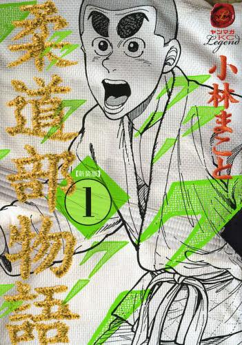新装版 柔道部物語 1巻