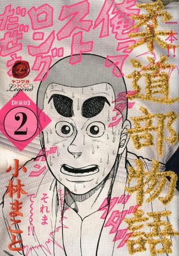 新装版 柔道部物語 2巻