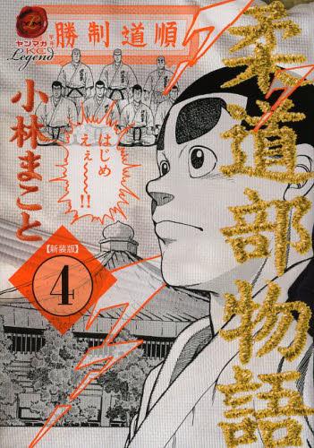 新装版 柔道部物語 4巻