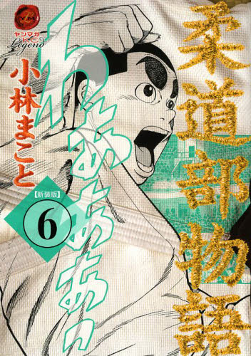 新装版 柔道部物語 6巻