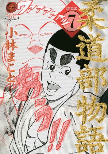 新装版 柔道部物語 7巻