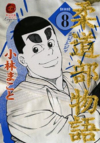新装版 柔道部物語 8巻