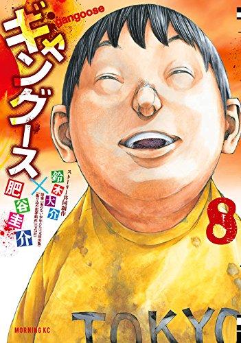 ギャングース 8巻