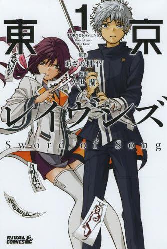 東京レイヴンズ Sword of Song 1巻