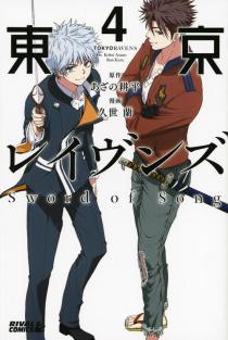 東京レイヴンズ Sword of Song 4巻