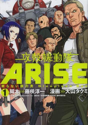 攻殻機動隊ARISE 〜眠らない眼の男 Sleepless Eye〜 1巻
