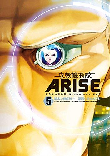 攻殻機動隊ARISE 〜眠らない眼の男 Sleepless Eye〜 5巻