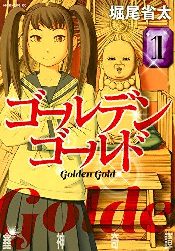 ゴールデンゴールド (1‐ 1巻