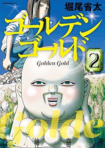 ゴールデンゴールド (1‐ 2巻