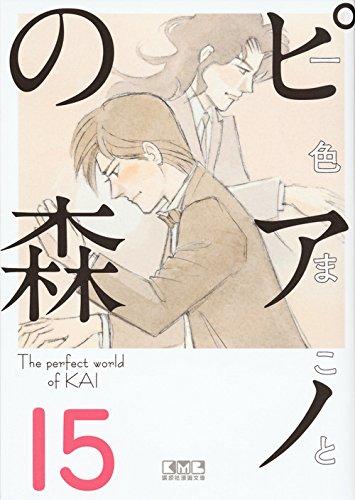 ピアノの森 [文庫版] 15巻
