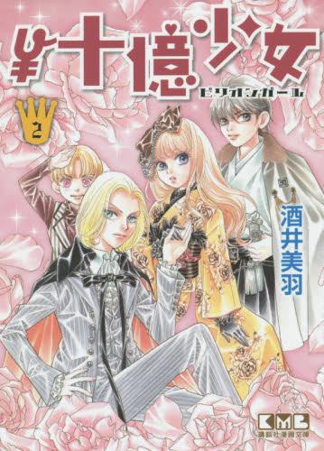 ¥十億少女(ビリオンガール) 2巻