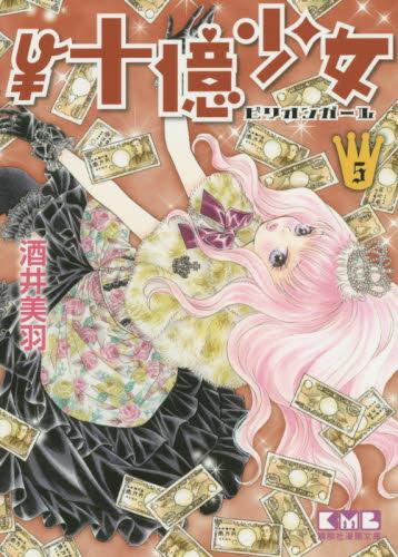¥十億少女(ビリオンガール) 5巻