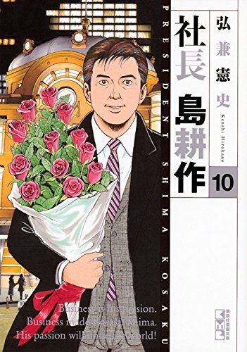 社長 島耕作 [文庫版] 10巻