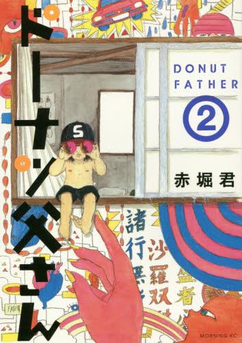 ドーナツ父さん 2巻