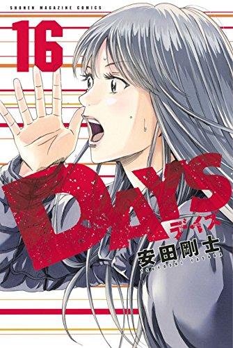 DAYS 16巻