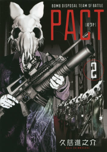 PACT 2巻
