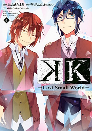 K−Lost Small World− 1巻