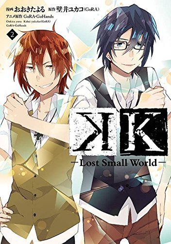 K−Lost Small World− 2巻