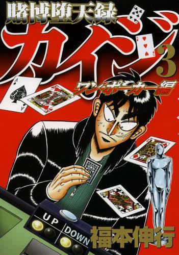 賭博堕天録カイジ ワン ポーカー編 3巻
