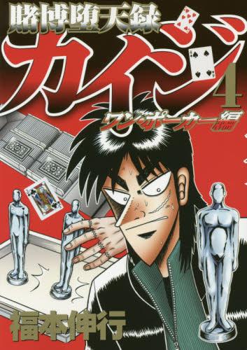 賭博堕天録カイジ ワン ポーカー編 4巻