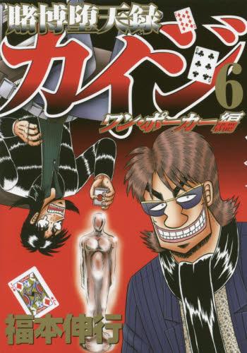 賭博堕天録カイジ ワン ポーカー編 6巻