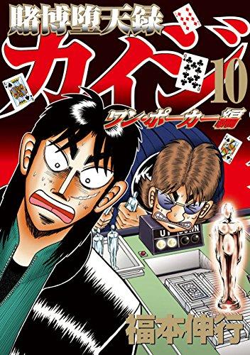 賭博堕天録カイジ ワン ポーカー編 10巻