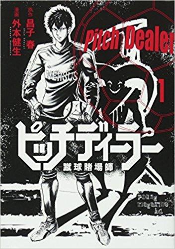 ピッチディーラー -蹴球賭場師- 1巻
