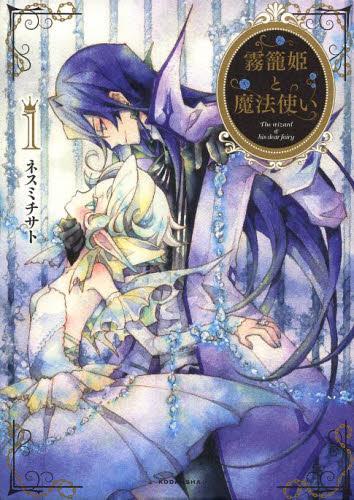 霧篭姫と魔法使い 1巻