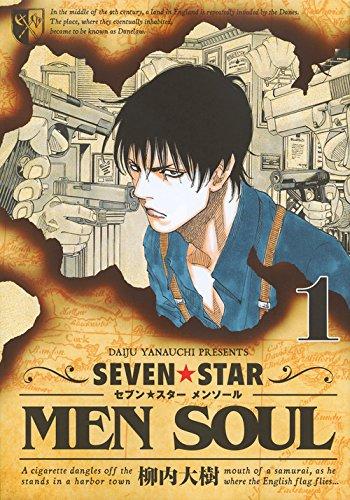 セブン☆スター men soul 1巻