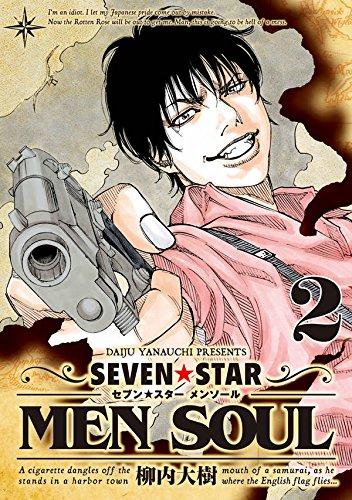 セブン☆スター men soul 2巻