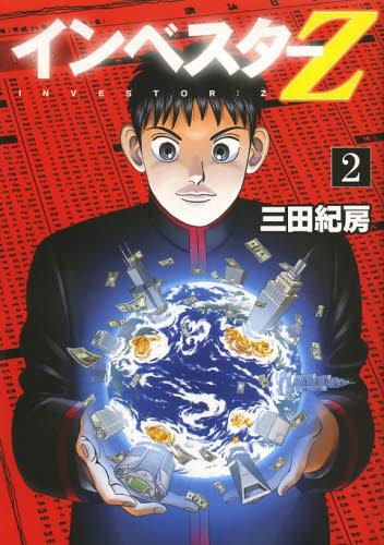 インベスターZ 2巻