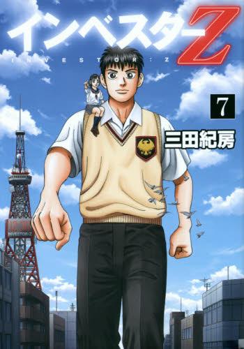 インベスターZ 7巻