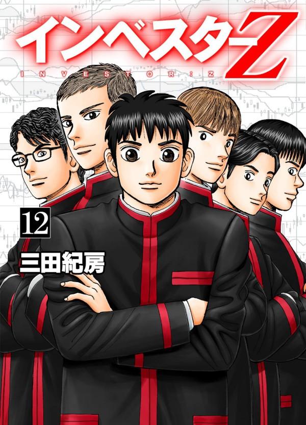 インベスターZ 12巻