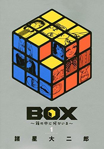 BOX 〜箱の中に何かいる〜 1巻