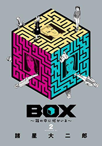 BOX 〜箱の中に何かいる〜 2巻