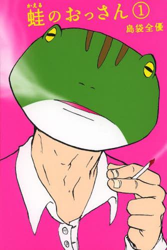 蛙のおっさん 1巻