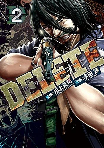 DELETE 2巻