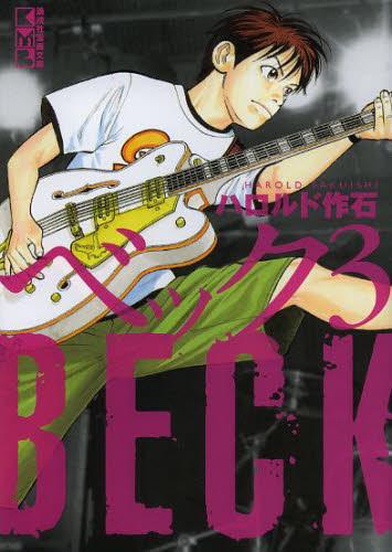 BECK [文庫版] 3巻