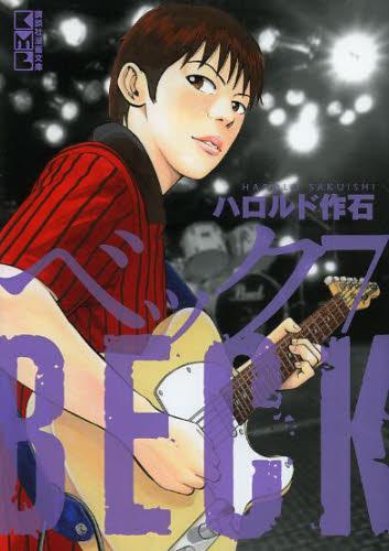 BECK [文庫版] 7巻